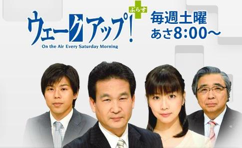 読売テレビの「ウェークアップ!ぷらす」で放送されました。|新着情報 ...